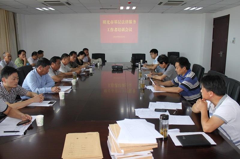 明光市召开基层法律服务工作者培训会议
