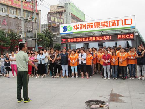 市商务局组织开展苏果超市消防演练演习