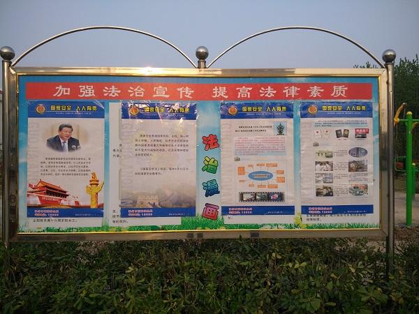 明西街道:更新法治宣传栏