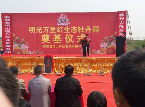 明光市管店镇重点招商项目—明光市万里红生态牡丹园举行奠基仪式